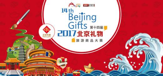 2017年北京禮物旅遊商品大賽