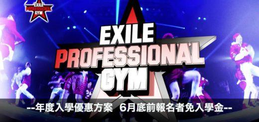 2017年台灣區EXILE PROFESSIONAL GYM新人培訓徵選