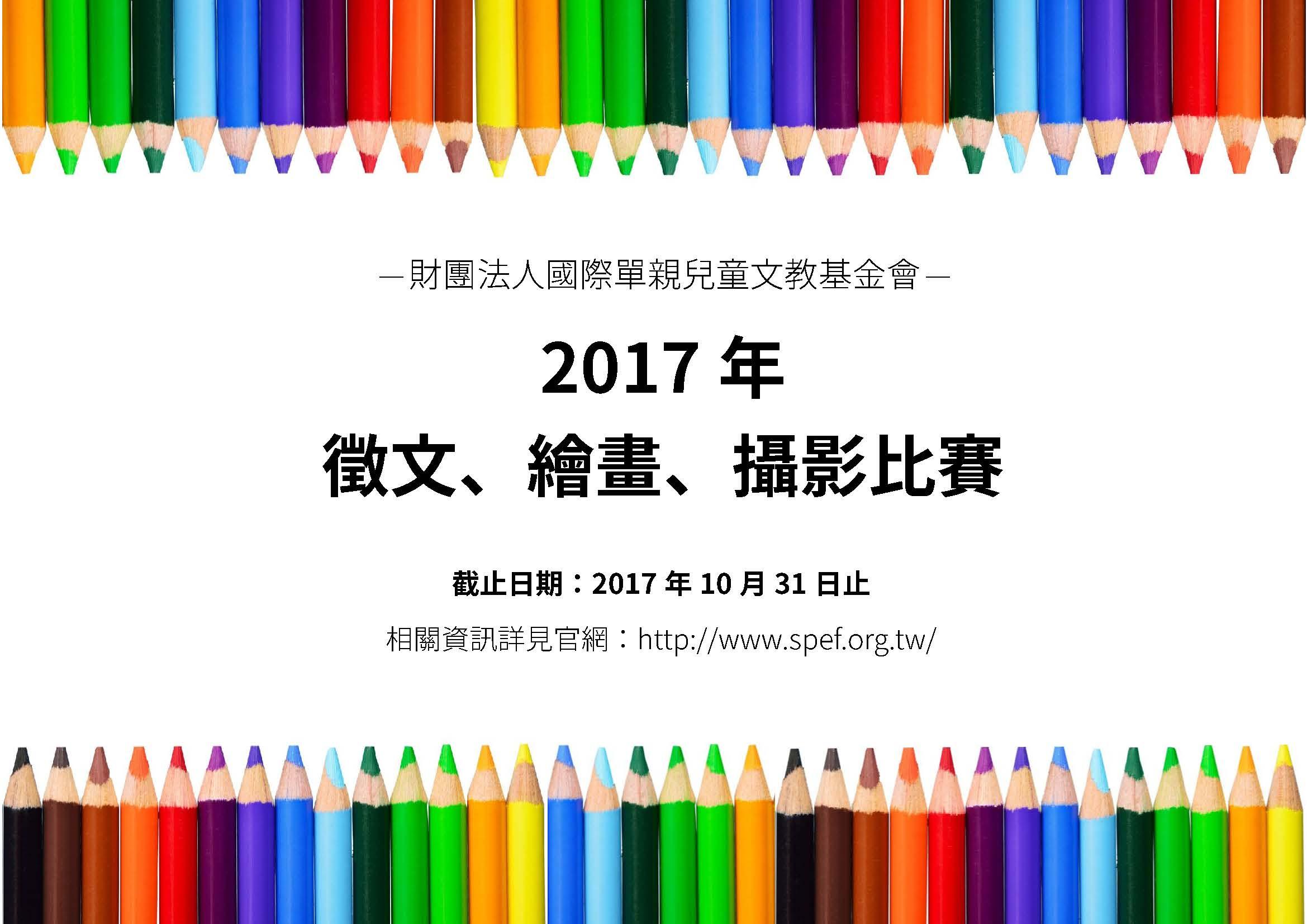 2017年單親家庭子女徵文繪畫攝影比賽