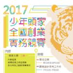 2017年少年頭家全國創業實務競賽