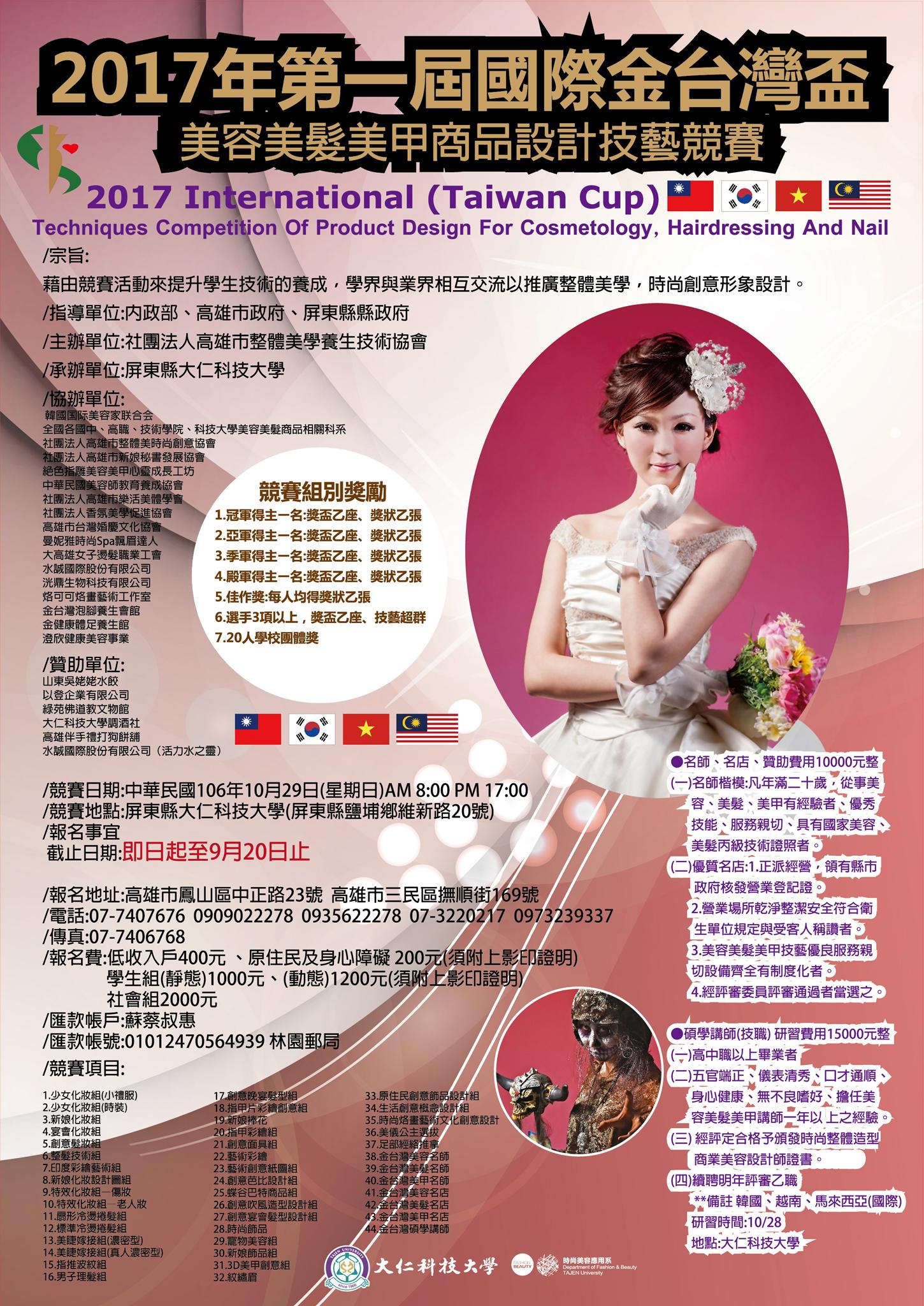 2017年第一屆「國際金台灣盃」美容美髮美甲商品設計技藝競賽 - 海報