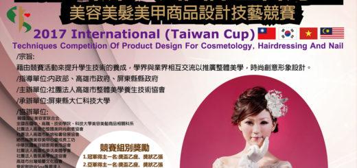 2017年第一屆「國際金台灣盃」美容美髮美甲商品設計技藝競賽