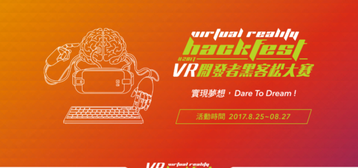 2017年第二屆 VR 開發者黑客松大賽