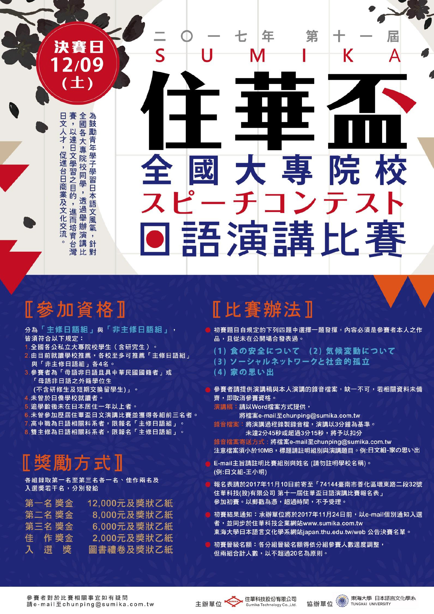 2017年第十一屆住華盃全國大專院校日語演講比賽 - 海報