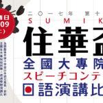 2017年第十一屆住華盃全專院校日語演講比賽