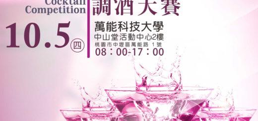 2017年農村酒莊盃調酒大賽