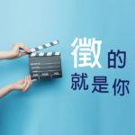 2017成長旅行社形象廣告微電影徵選