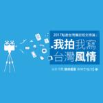 2017點進台灣攝影短文徵選