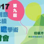 2017文化創意產業永續與前瞻學術研討會徵稿