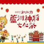 2017新北市蘆洲神將文化祭「擲筊送神將金牌」