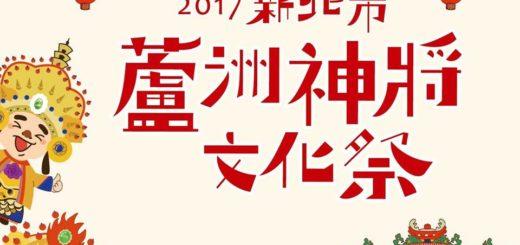 2017新北市蘆洲神將文化祭