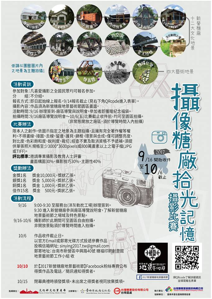 2017新營糖廠地景藝術節【攝影比賽】