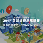 2017智慧城鄉創意競賽「南區報名區」
