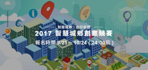 2017智慧城鄉創意競賽