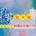 2017桃園客家義民祭「水天義攝」攝影比賽