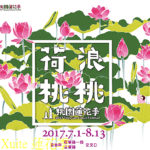 2017桃園蓮花季攝影比賽