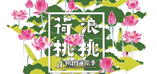 2017桃園蓮花季