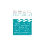 2017機車安全微電影