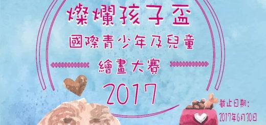 2017燦爛孩子盃國際兒童及青少年繪畫大賽