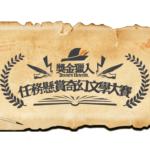 2017獎金獵人-任務懸賞奇幻文學大賽