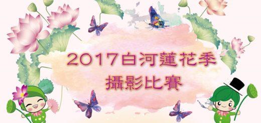 2017白河蓮花季攝影比賽