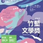 2017竹塹文學獎徵文