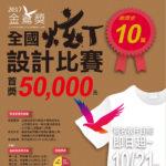 2017第一屆金鳶獎全國炫T設計比賽