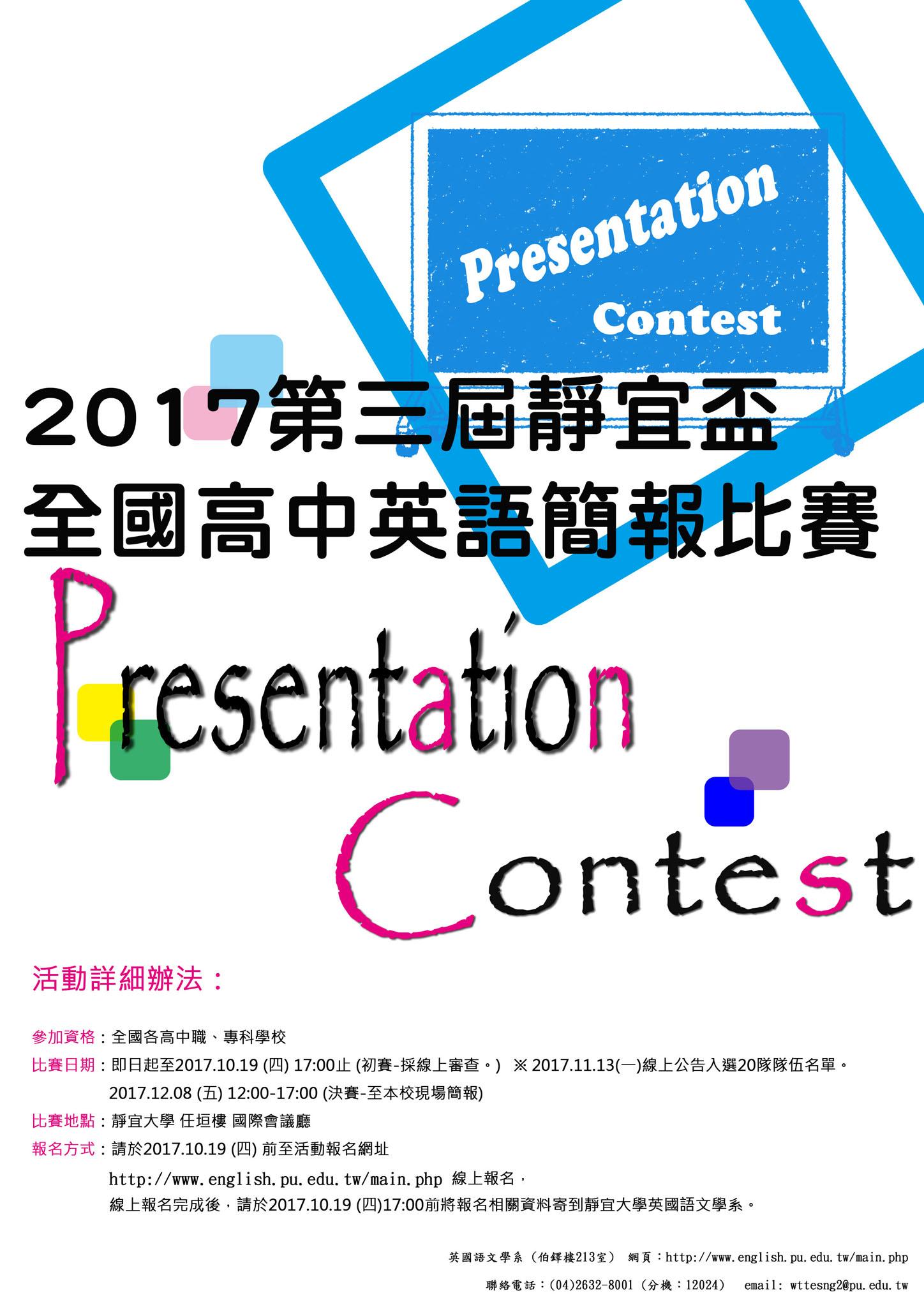 2017第三屆靜宜盃全國高中英語簡報競賽