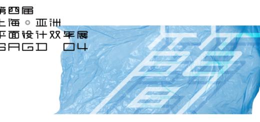 2017第四屆上海.亞洲平面設計雙年展作品徵集