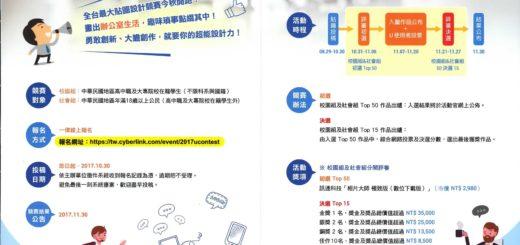 2017第四屆U貼圖創作大賽