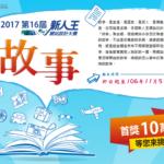 2017第16屆新人王網站設計大賽「故事」