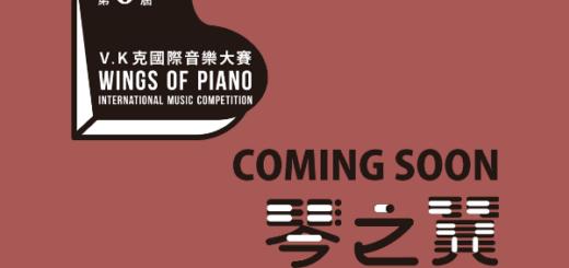 2017第6屆琴之翼 V.K 克國際音樂大賽