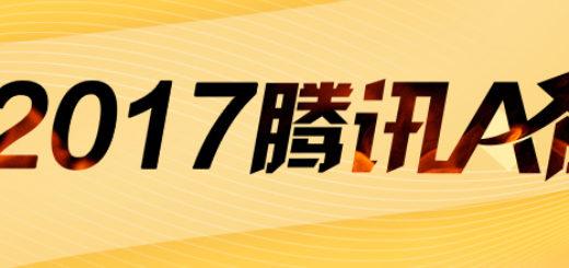 2017腾讯A股大赛