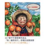 2017臺中市優質農特產品「我□豐原柑仔」微電影創意競賽