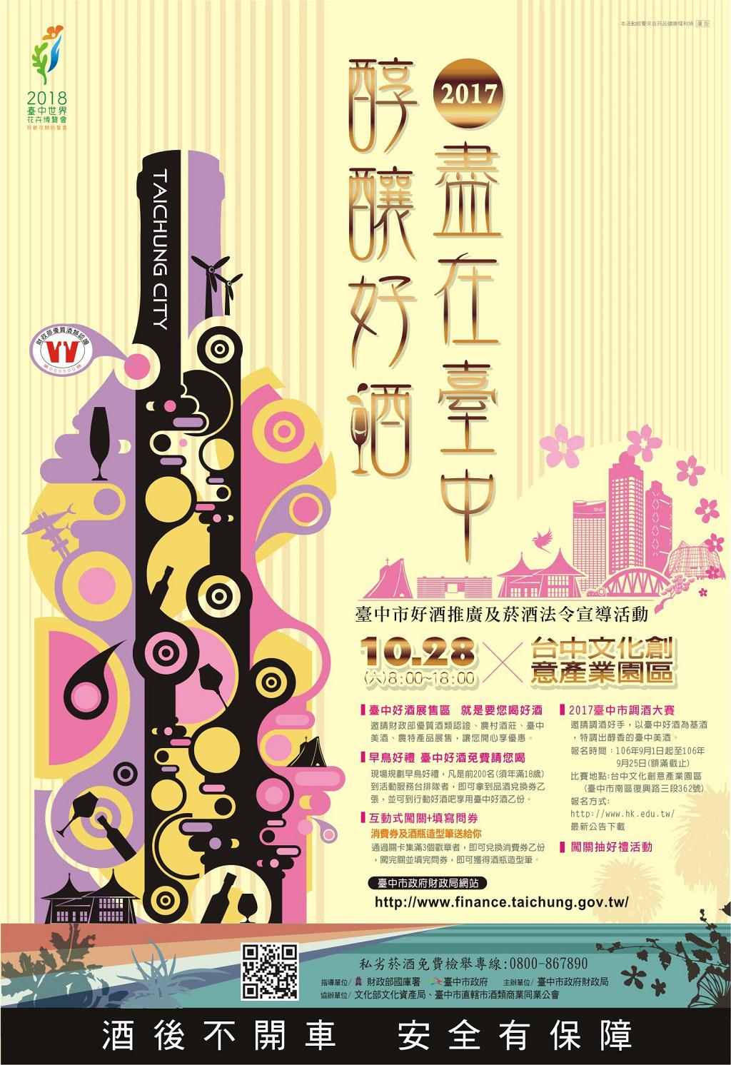 2017臺中市調酒大賽