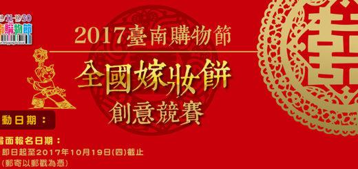 2017臺南購物節「全國嫁妝餅創意競賽」