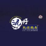 「2017臺南關子嶺溫泉美食節」關嶺二次元盛典Cosplay競賽