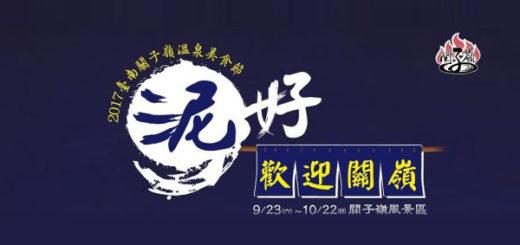 2017臺南關子嶺溫泉美食節