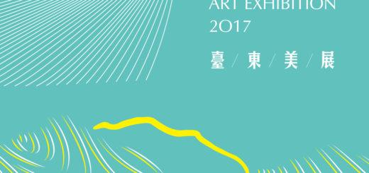 2017臺東美展
