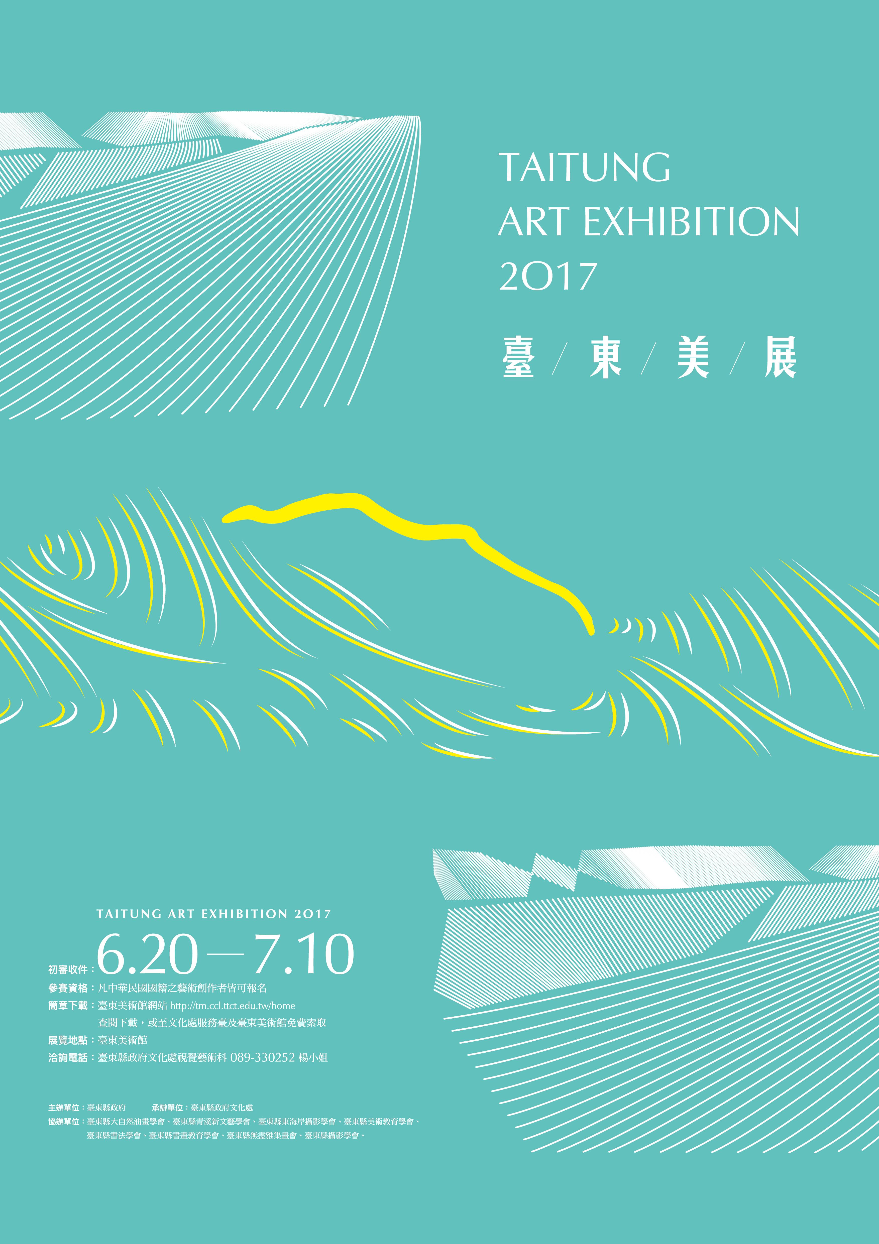 2017臺東美展-海報