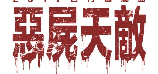 2017西門萬屍節-惡屍天敵