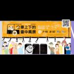 2017走讀新臺中-公車上下的臺中風景 圖文創作競賽