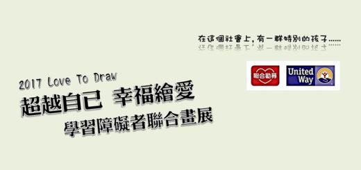 2017超越自己.幸福繪愛「Love to Draw」學習障礙者聯合畫展徵件