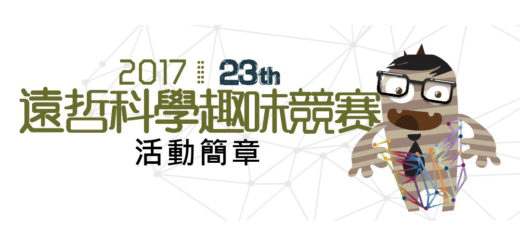 2017遠哲科學趣味競賽