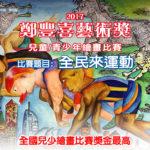 「2017年鄭豐喜藝術獎」兒童/青少年繪畫比賽