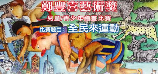 「2017年鄭豐喜藝術獎」兒童青少年繪畫比賽