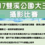 2017雙溪公園大王蓮~攝影比賽