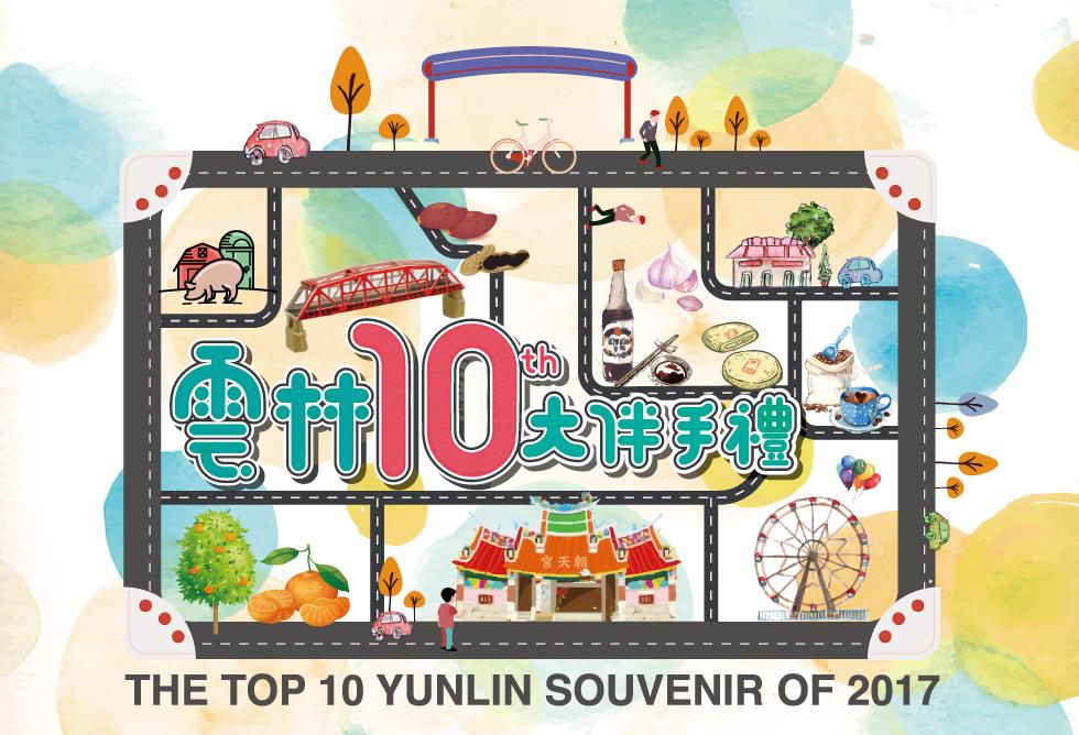 2017雲林十大伴手禮徵選