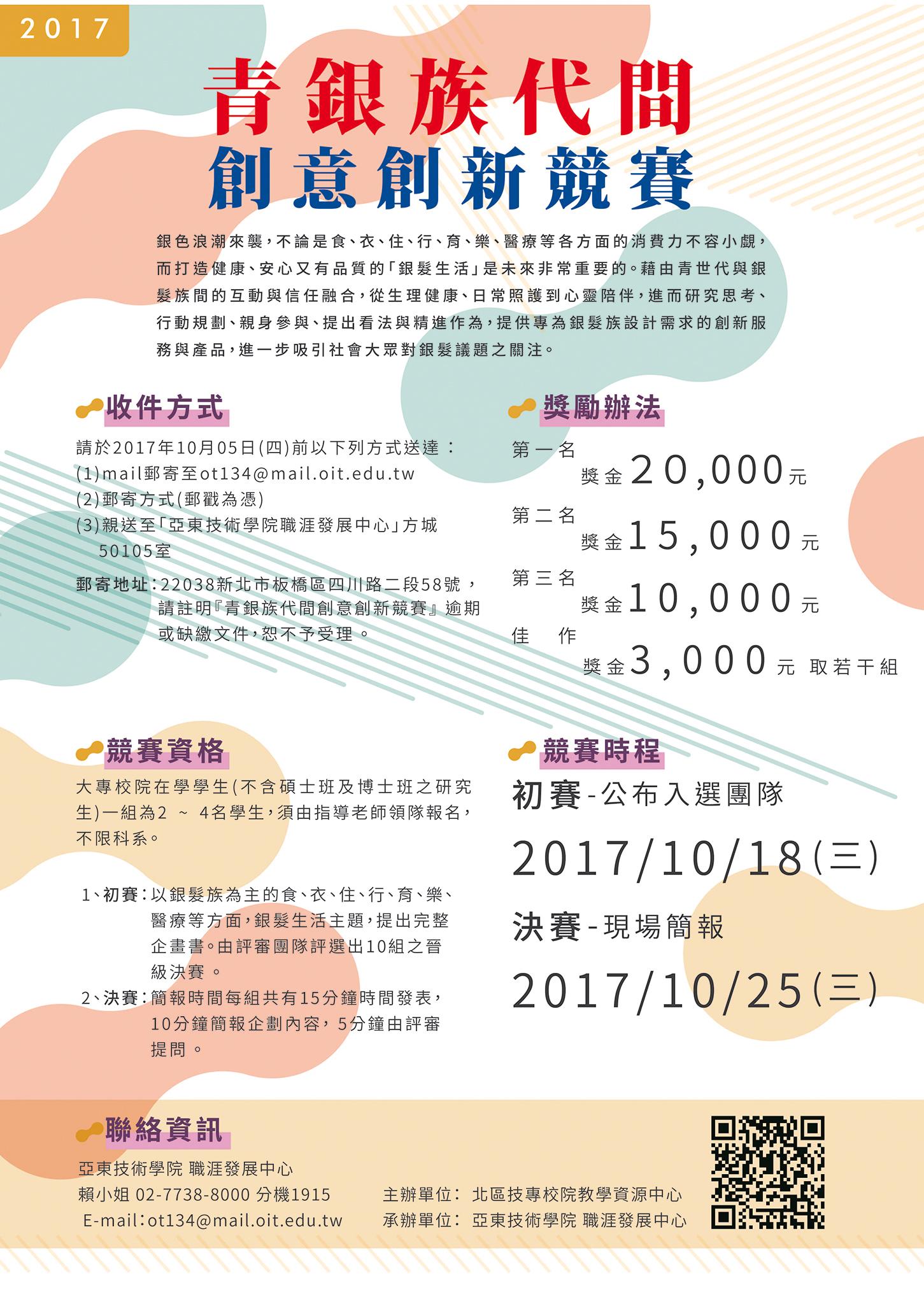 2017青銀族代間創意創新競賽