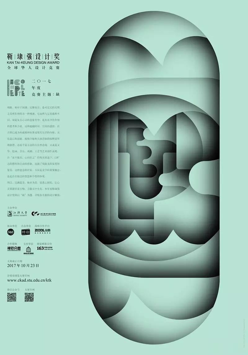 2017靳埭強設計獎